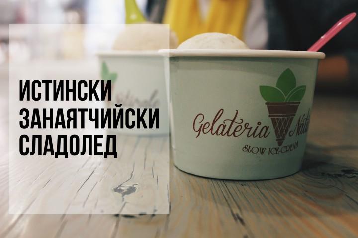 GELATERIA NATURALE: сладолед с невероятен вкус и натуралнисъставки